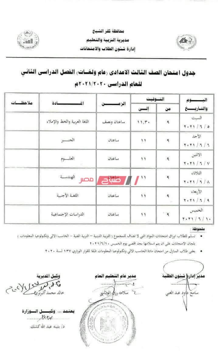 جدول امتحانات الصف الثالث الاعدادي محافظة كفر الشيخ