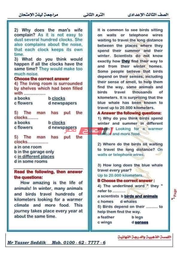 مراجعة ليلة الامتحان انجليزي للصف الثالث الاعدادي الفصل الدراسي الثاني 2021