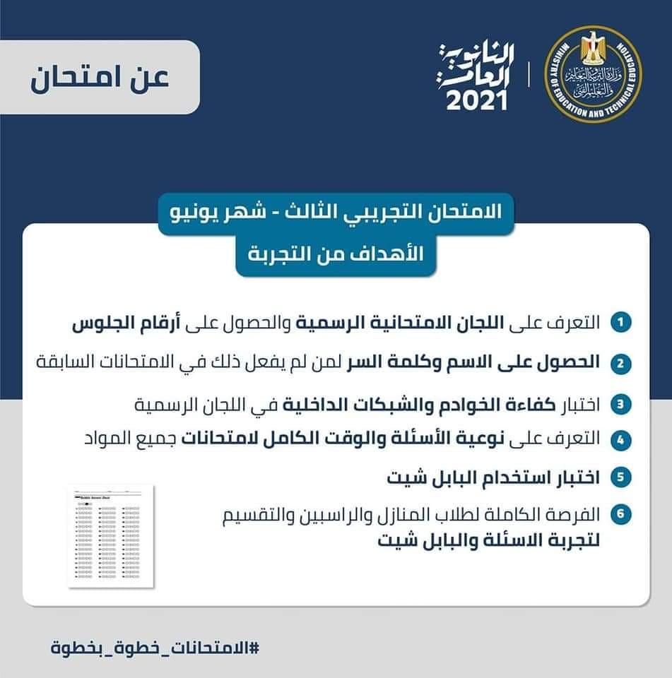 جدول امتحانات الصف الثالث الثانوي التجريبي