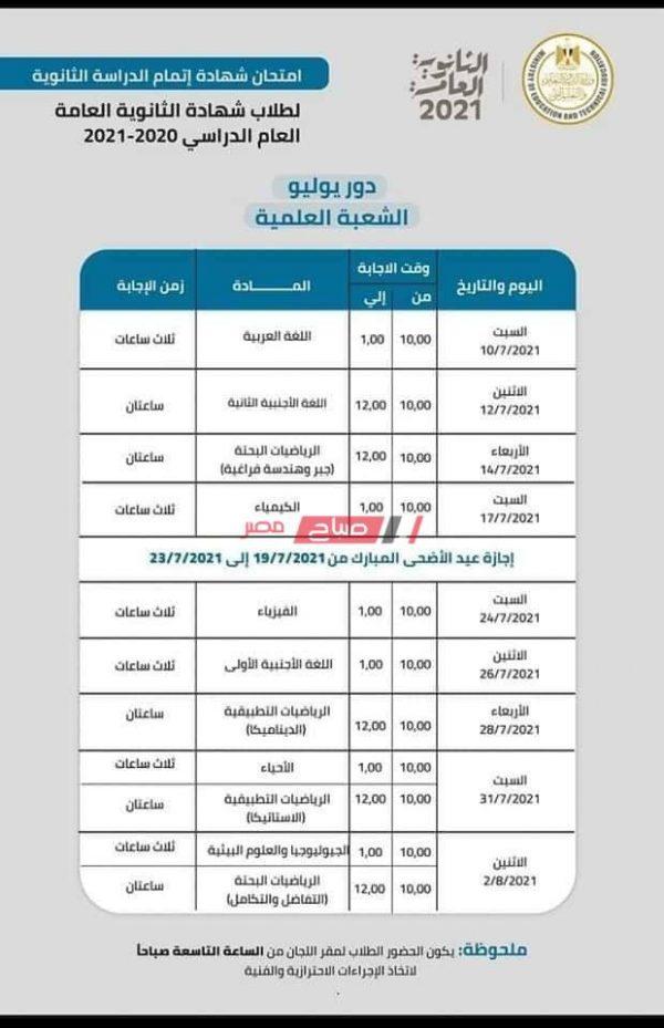 جدول امتحانات ااثانوية العامة علمى ٢٠٢١-٢٠٢٢