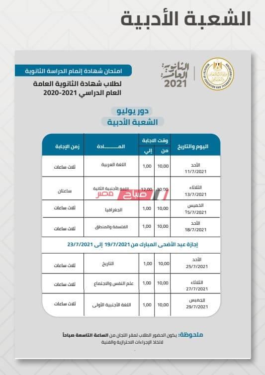 جدول امتحانات الصف الثالث الثانوى ادبي 2021