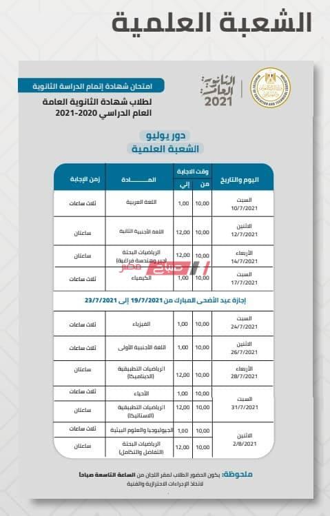 جدول امتحانات الصف الثالث الثانوى علمي 2021