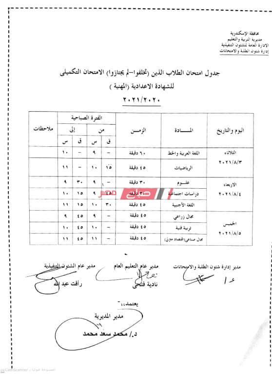 جدول امتحان الشهادة الإعدادية الدور الثاني التكميلي 2021 محافظة الإسكندرية1