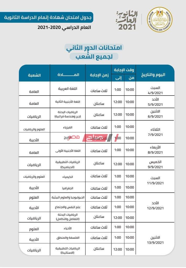 جدول امتحانات الدور الثاني للثانوية العامة 2021 علمي وأدبي